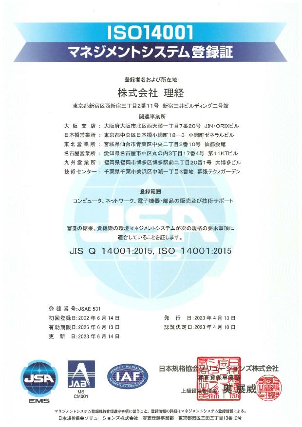 環境マネジメントシステム 登録証