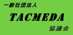 一般社団法人TACMEDA協議会