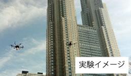 【日本初】ドローンを活用した超高層ビル街での災害対応実証実験の実施 ~災害時の情報収集・滞留者誘導を目的とした「チーム・新宿」の取組み~