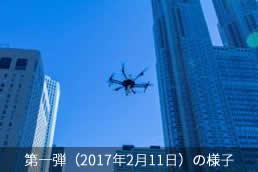 ドローンの自動飛行を活用した超高層ビル街での『一般参加型』災害対応実証実験の実施 ~ 「チーム・新宿」による災害時の滞留者誘導を目的としたオープンイノベーションの取組み第二弾 ~
