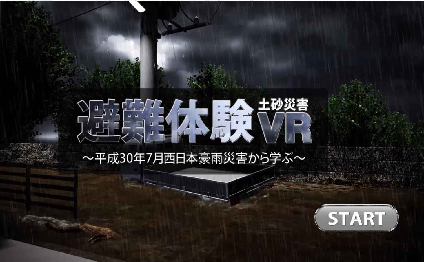 Rikei Starts to provide VR Content that Simulates Landslide Disaster~Nation's First Disaster Experience/Training VR Jointly Developed with University, and Local Government~