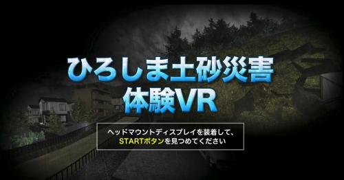 理経、広島県から受託し「ひろしま土砂災害体験VR」を開発 土砂災害の危険性と早期避難の重要性を学ぶ機会に